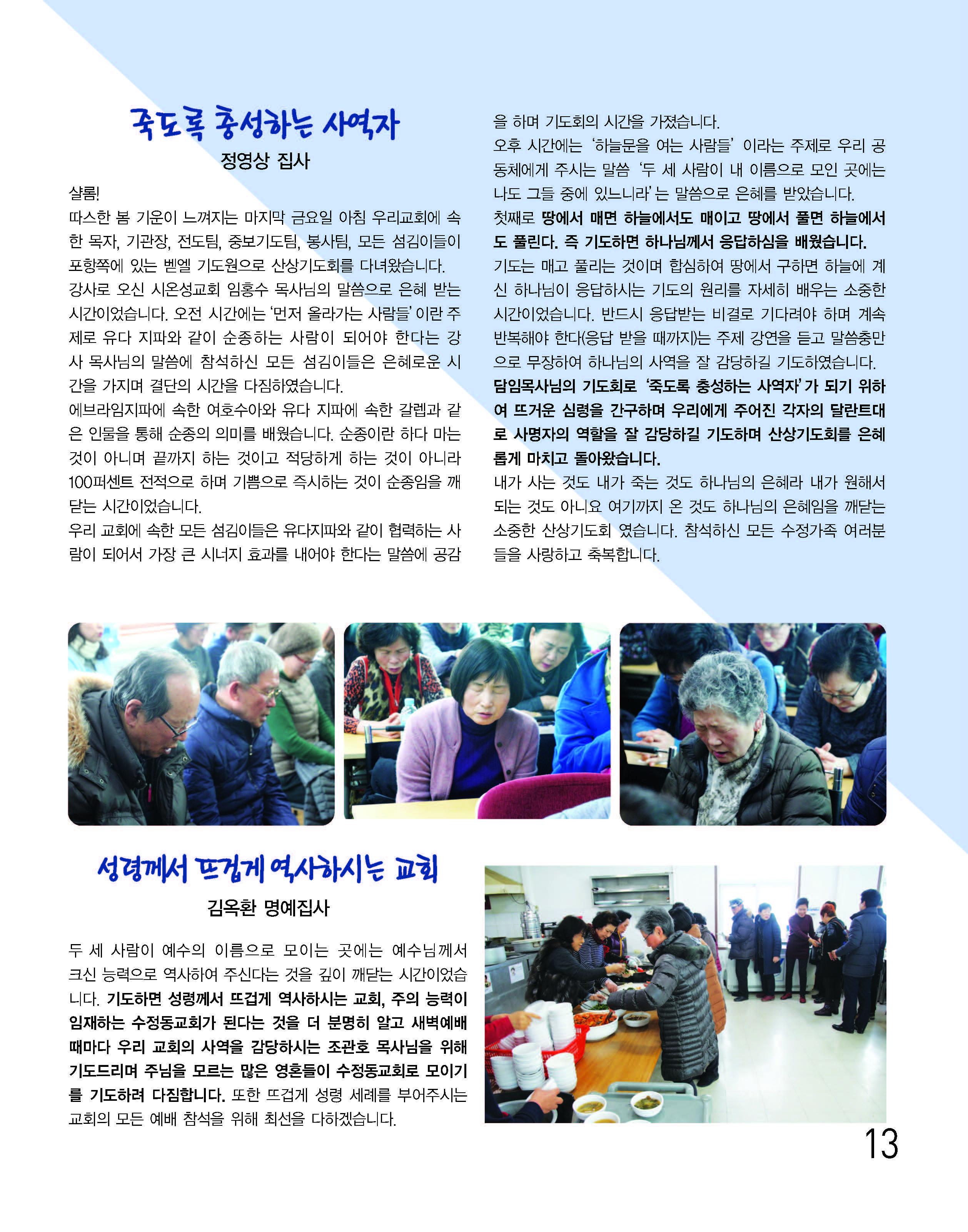 은혜로25홈피용_Page_13.jpg