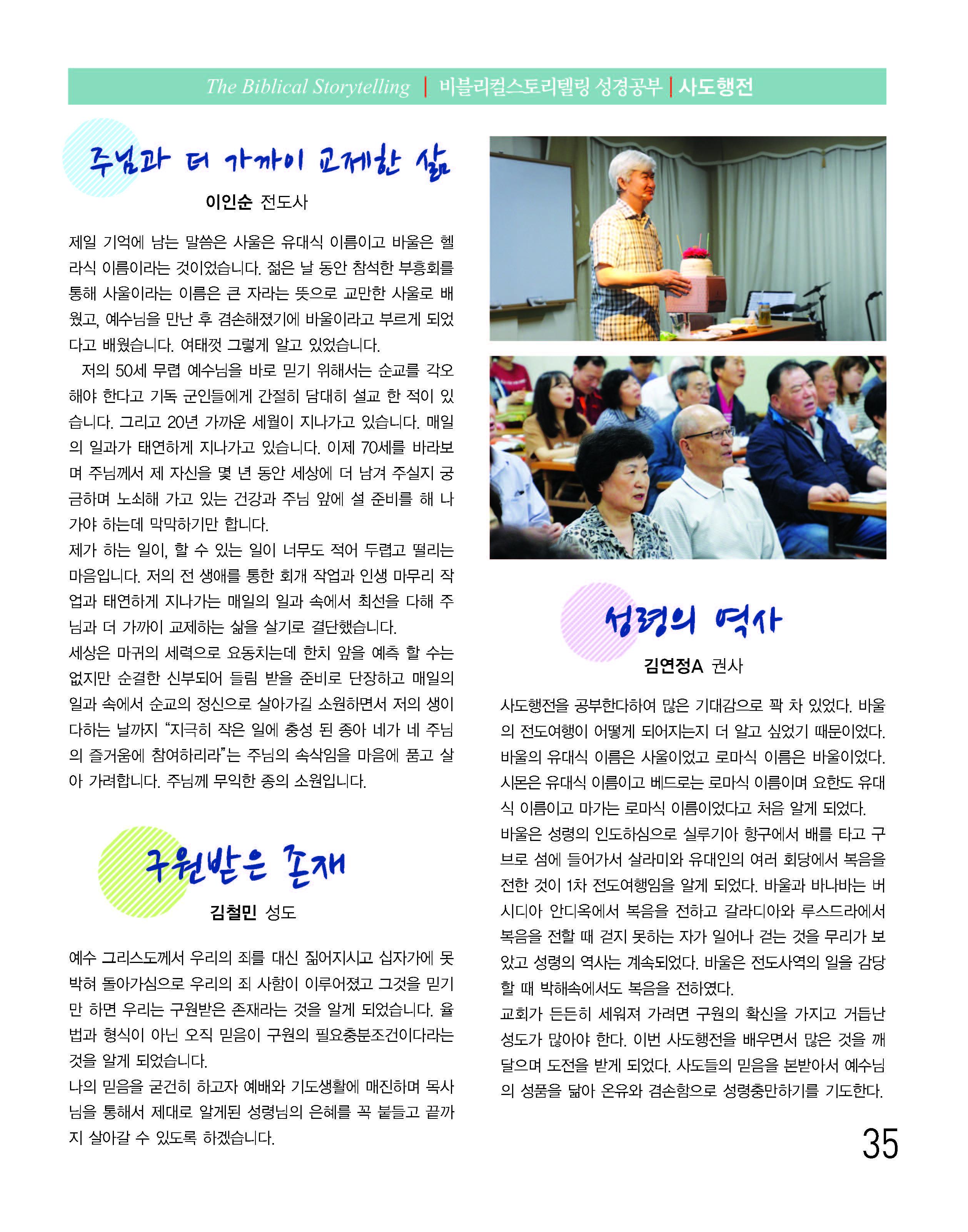 은혜로25홈피용_Page_35.jpg