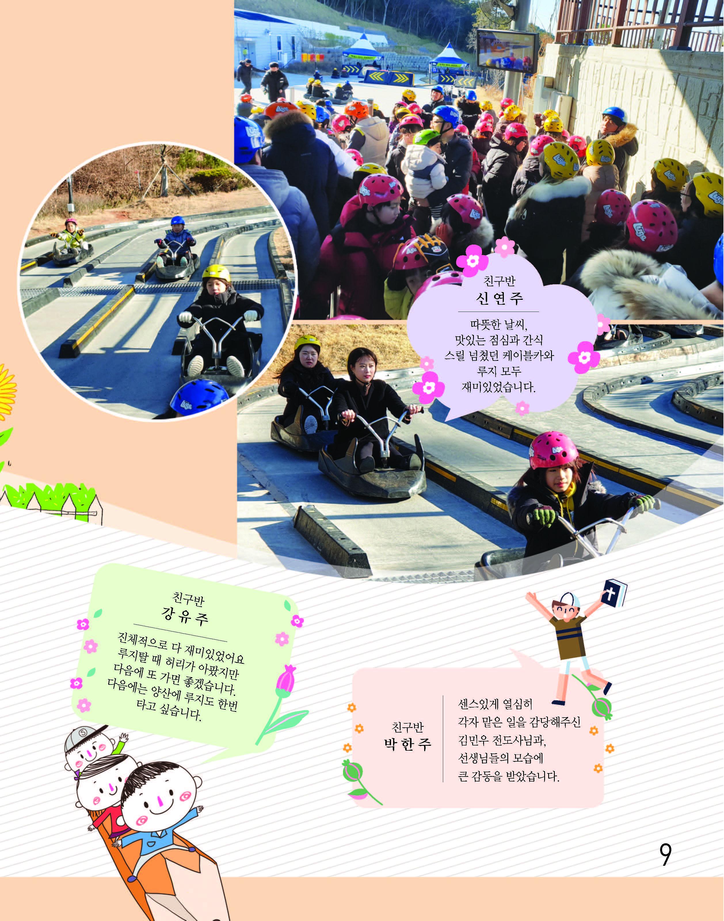 은혜로25홈피용_Page_09.jpg