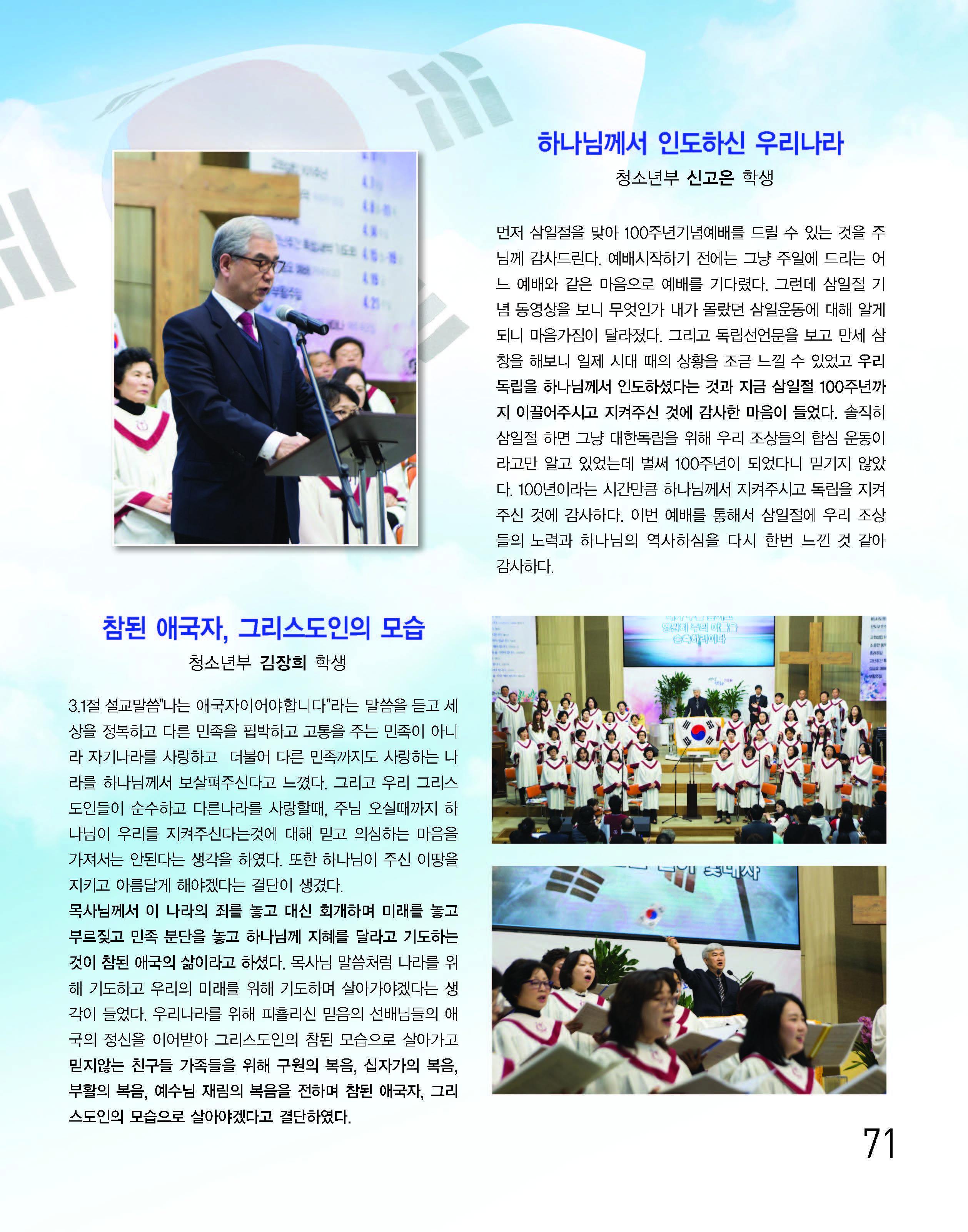 은혜로25홈피용_Page_71.jpg