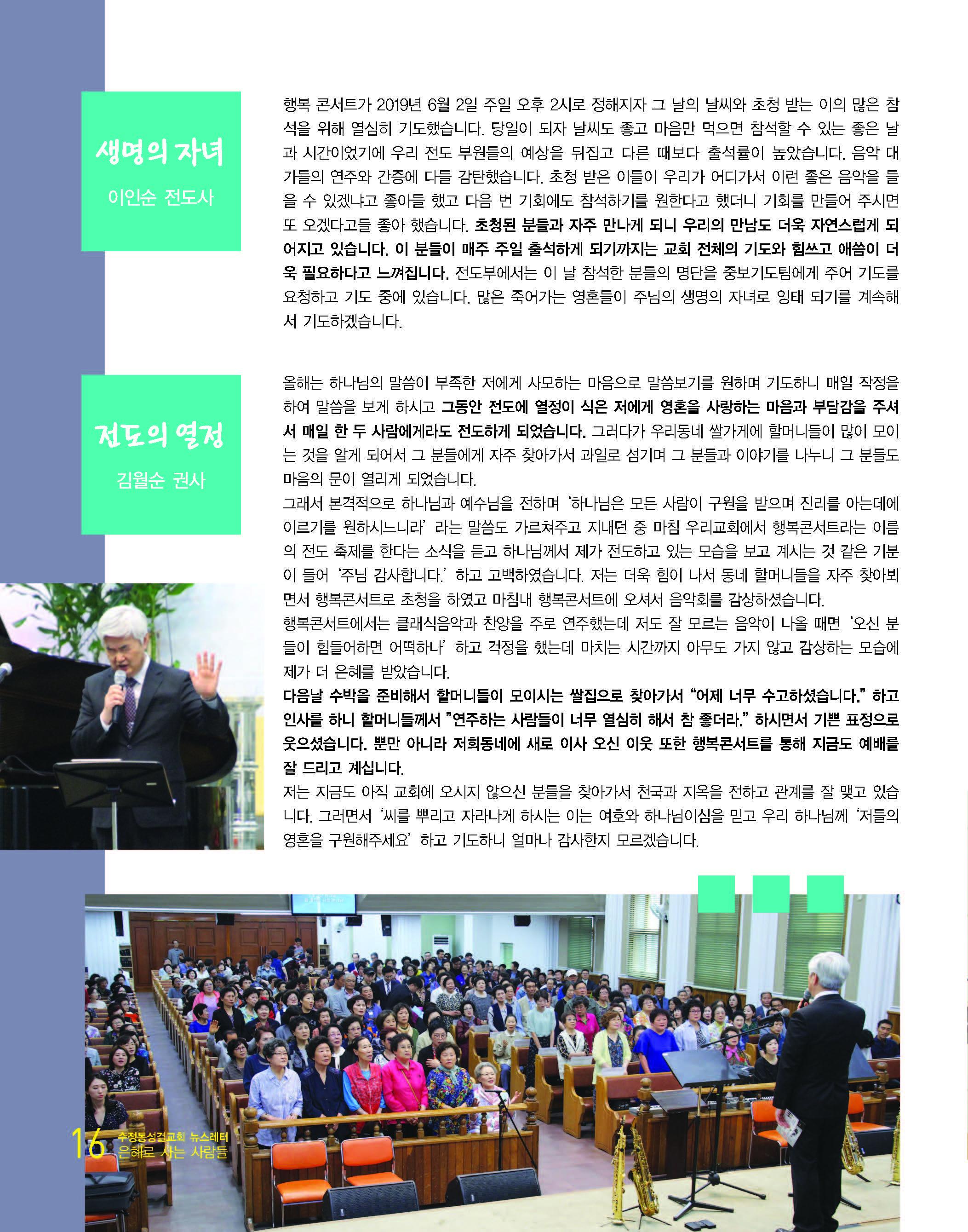 은혜로25홈피용_Page_16.jpg
