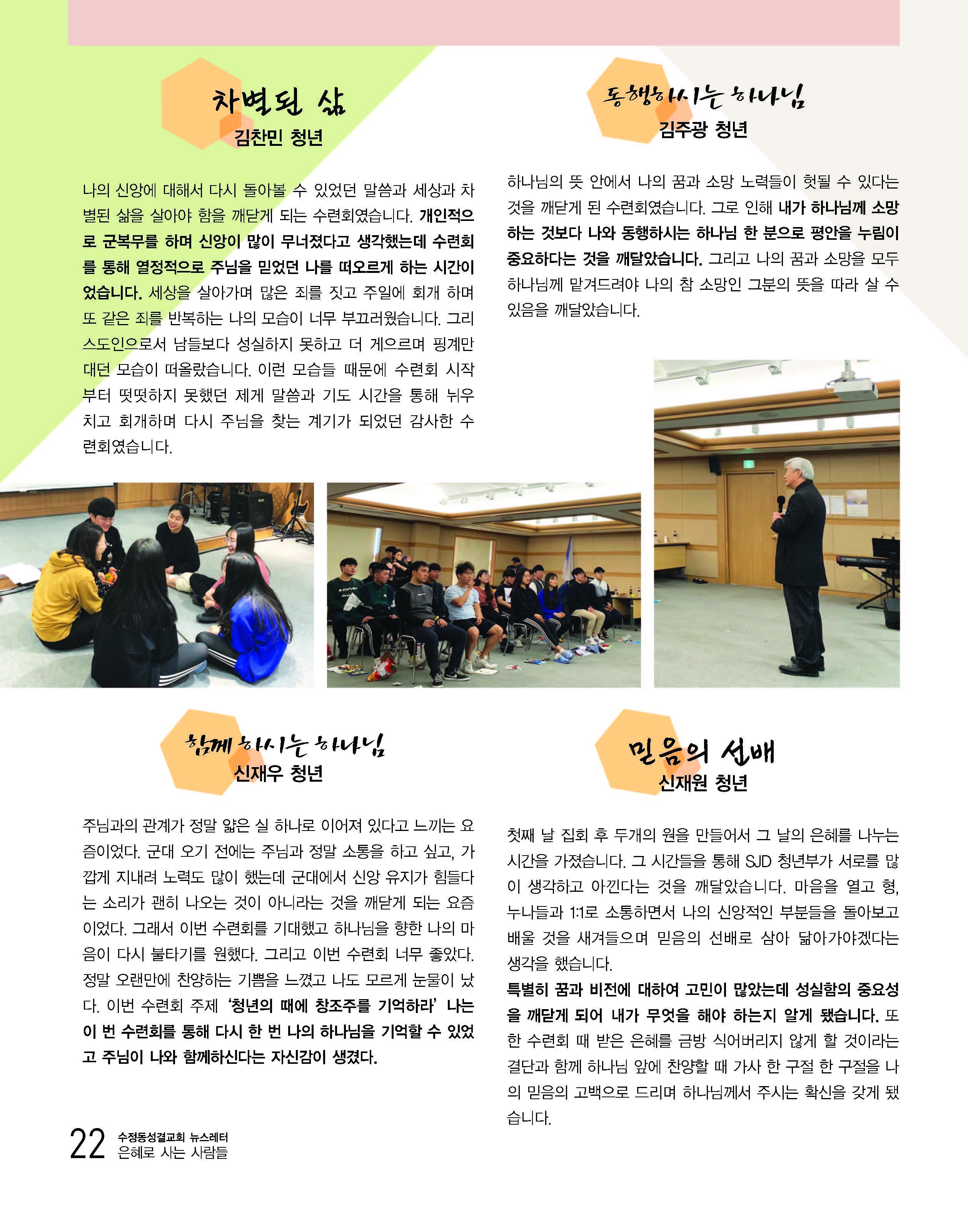 은혜로25홈피용_Page_22.jpg