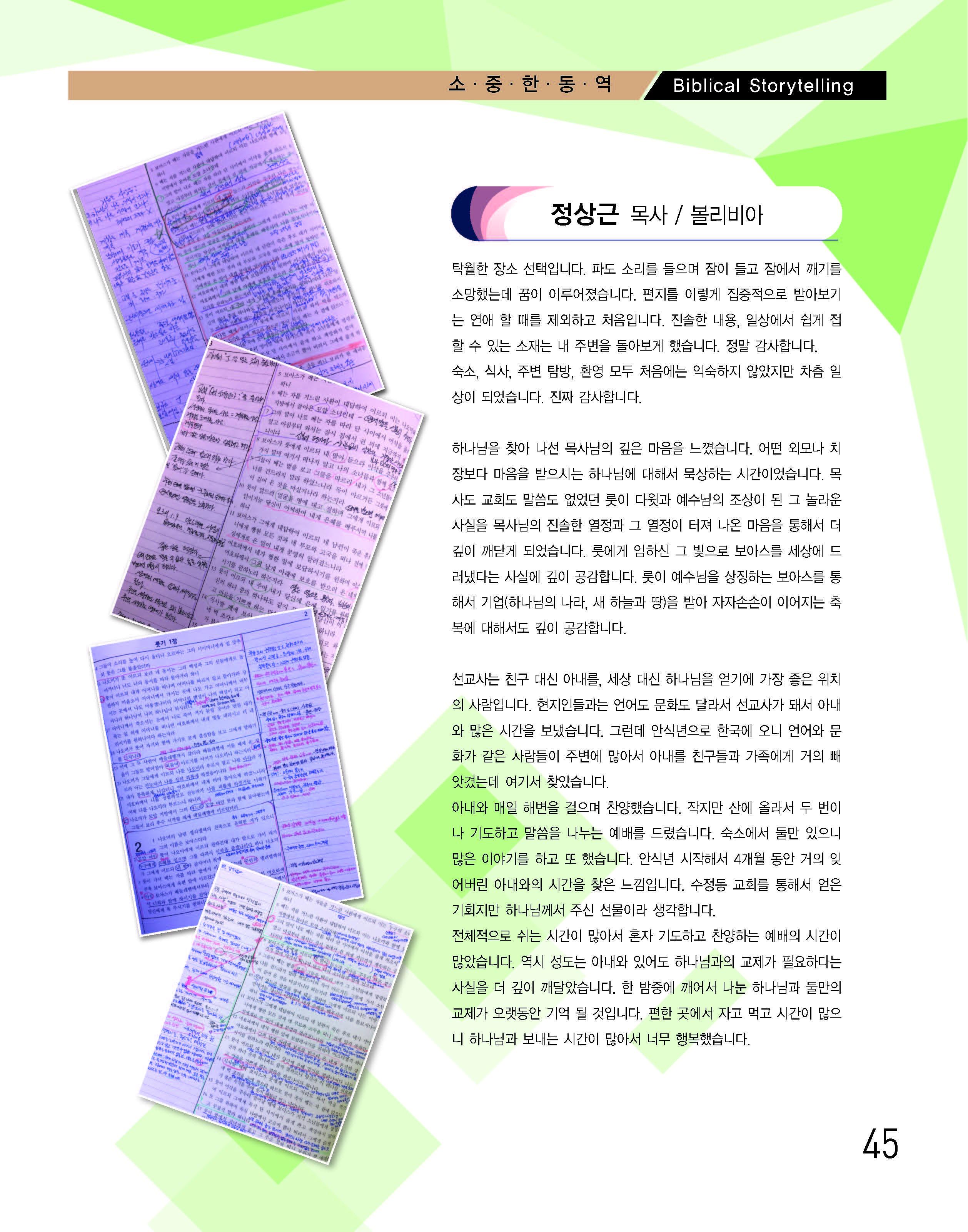 은혜로25홈피용_Page_45.jpg