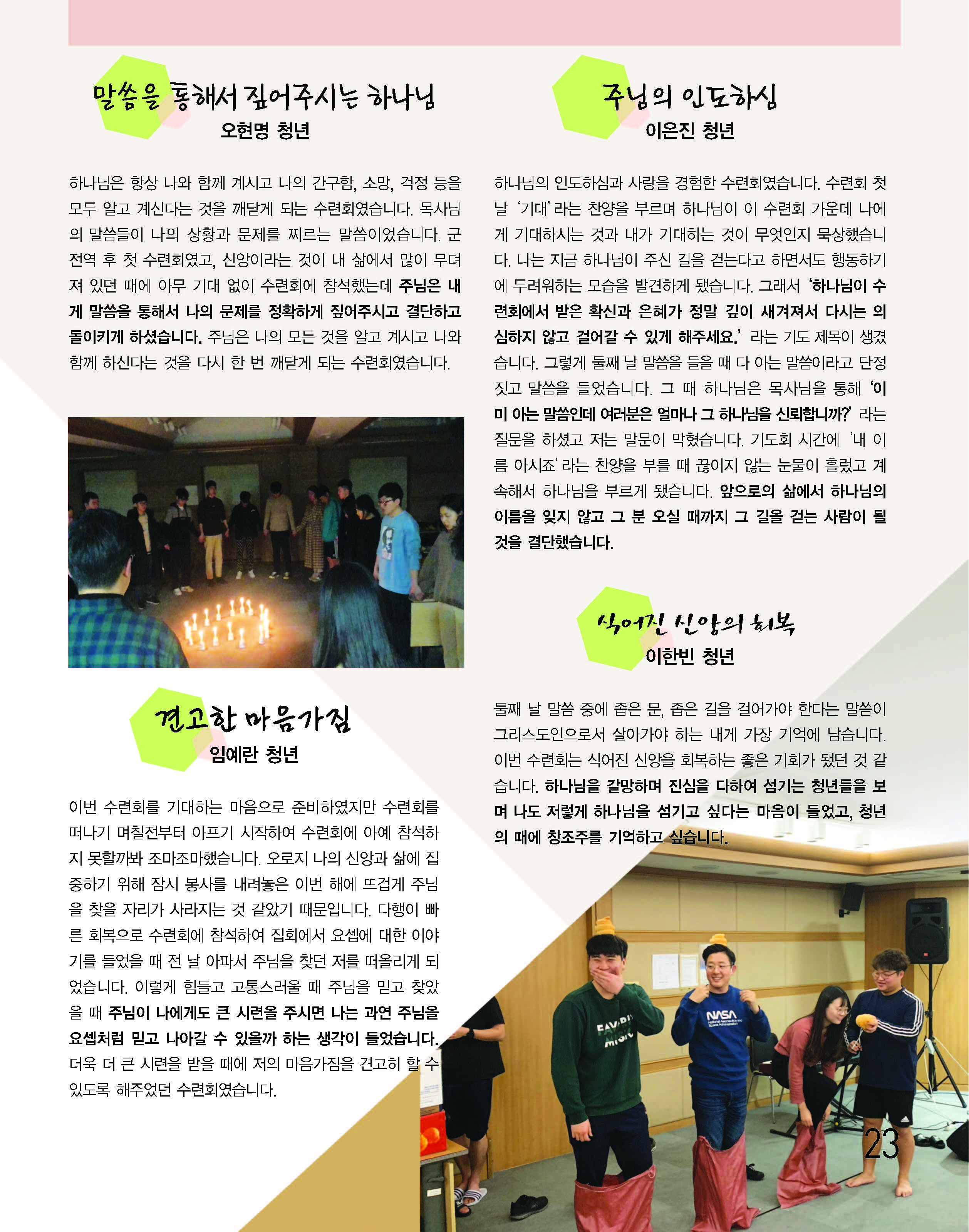 은혜로25홈피용_Page_23.jpg