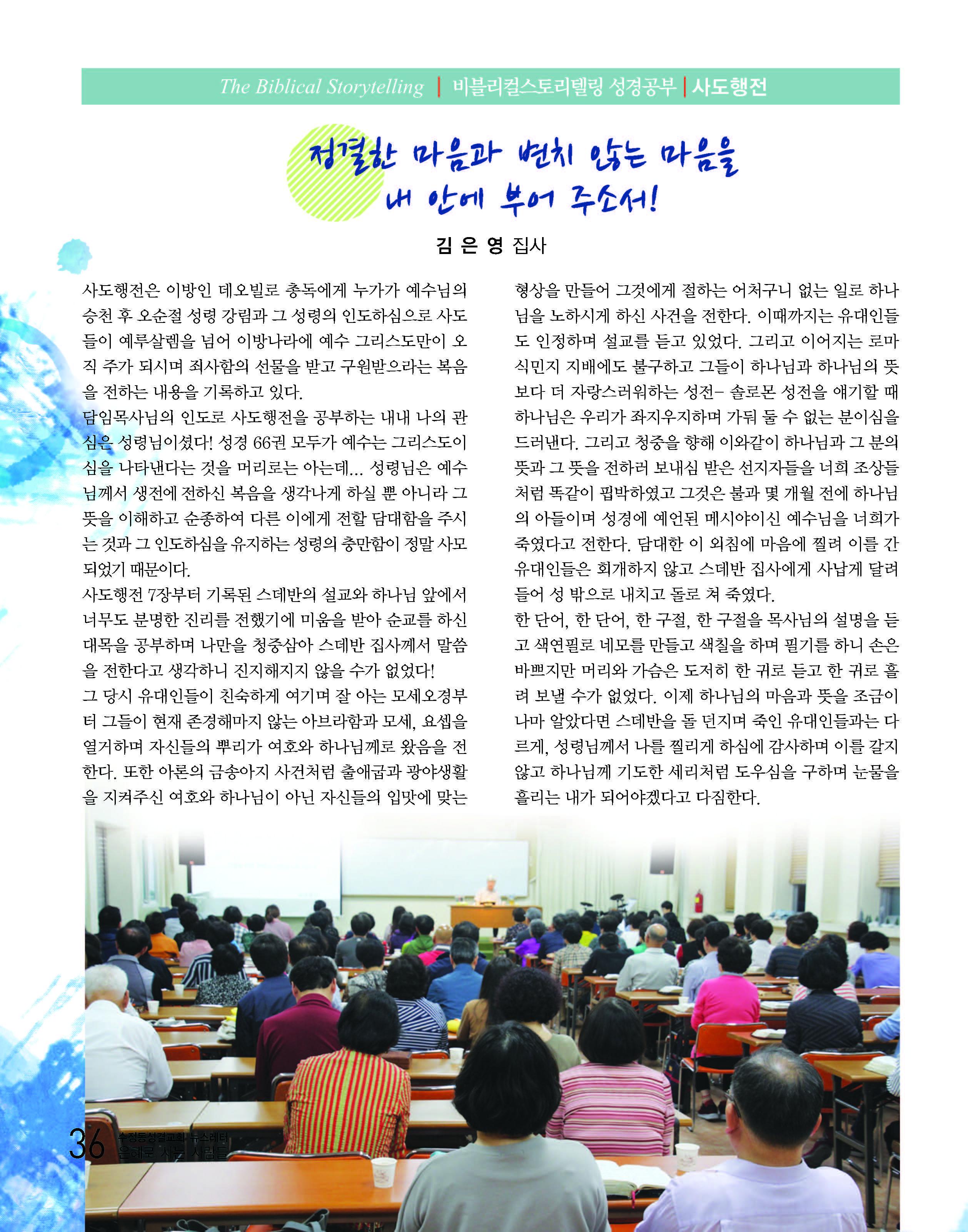 은혜로25홈피용_Page_36.jpg