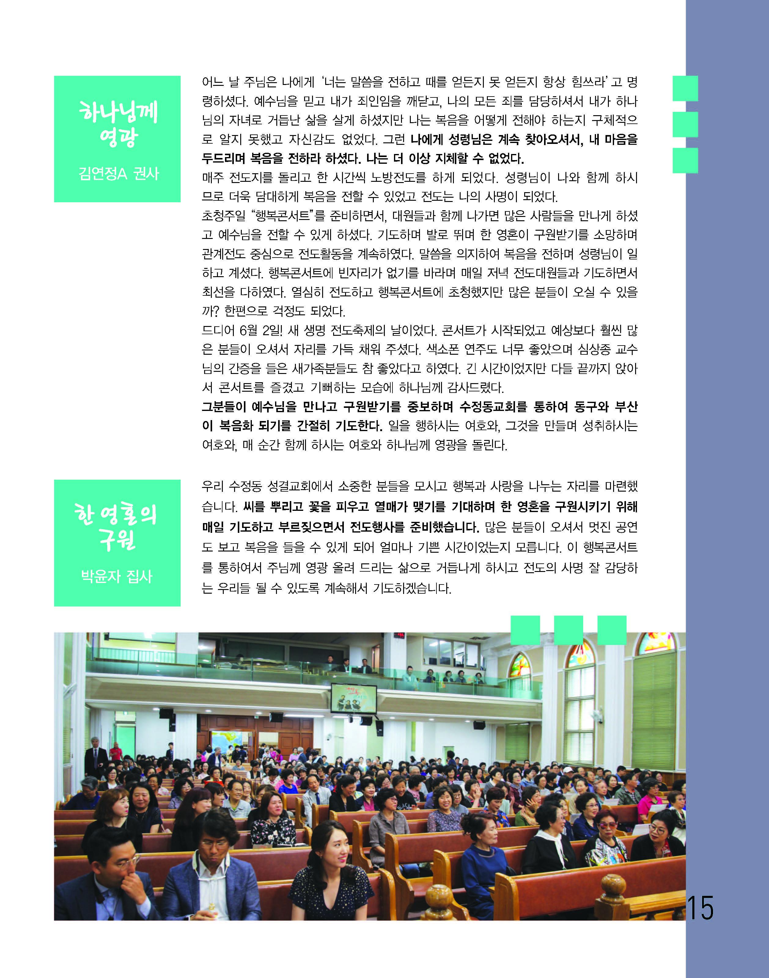 은혜로25홈피용_Page_15.jpg