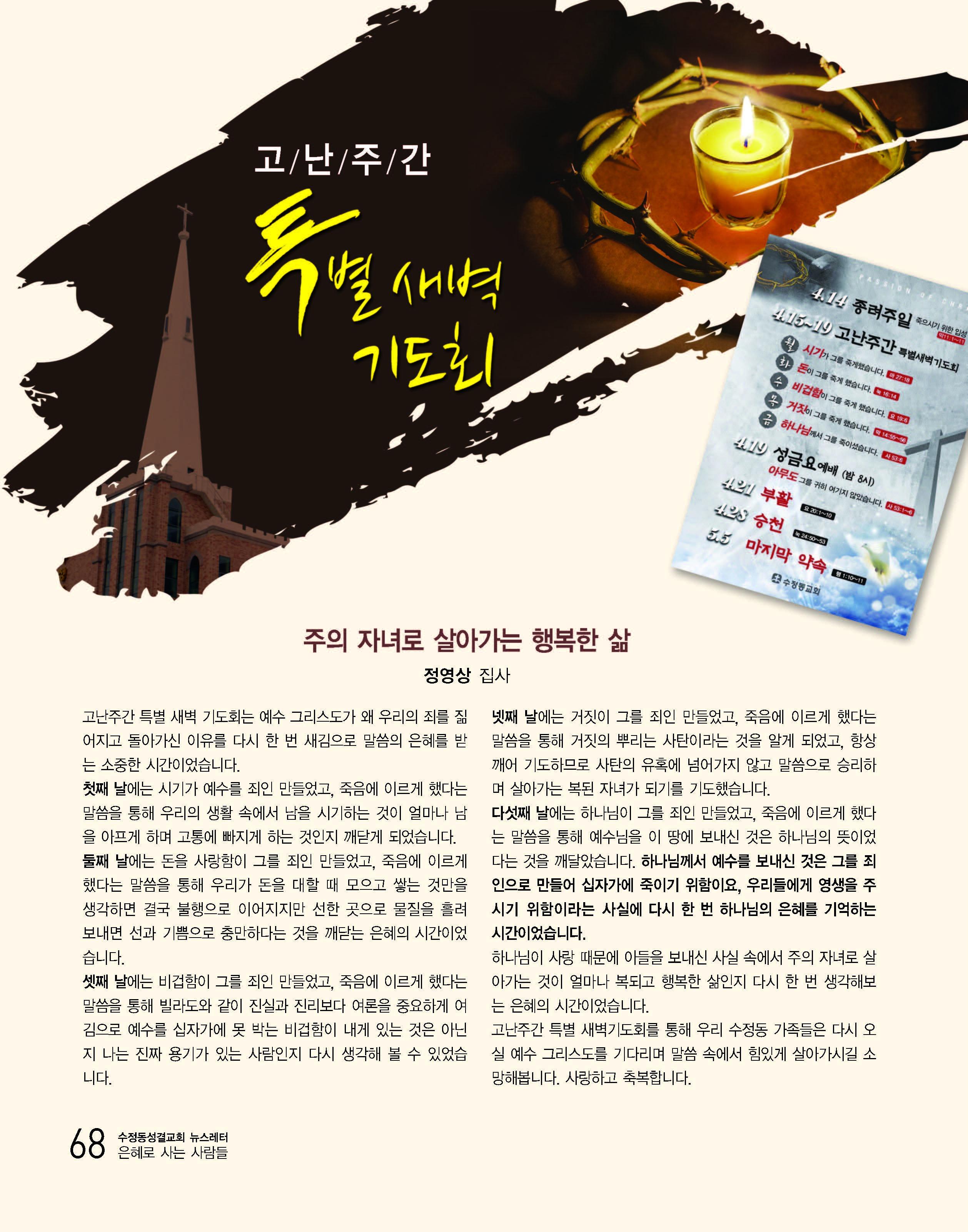 은혜로25홈피용_Page_68.jpg