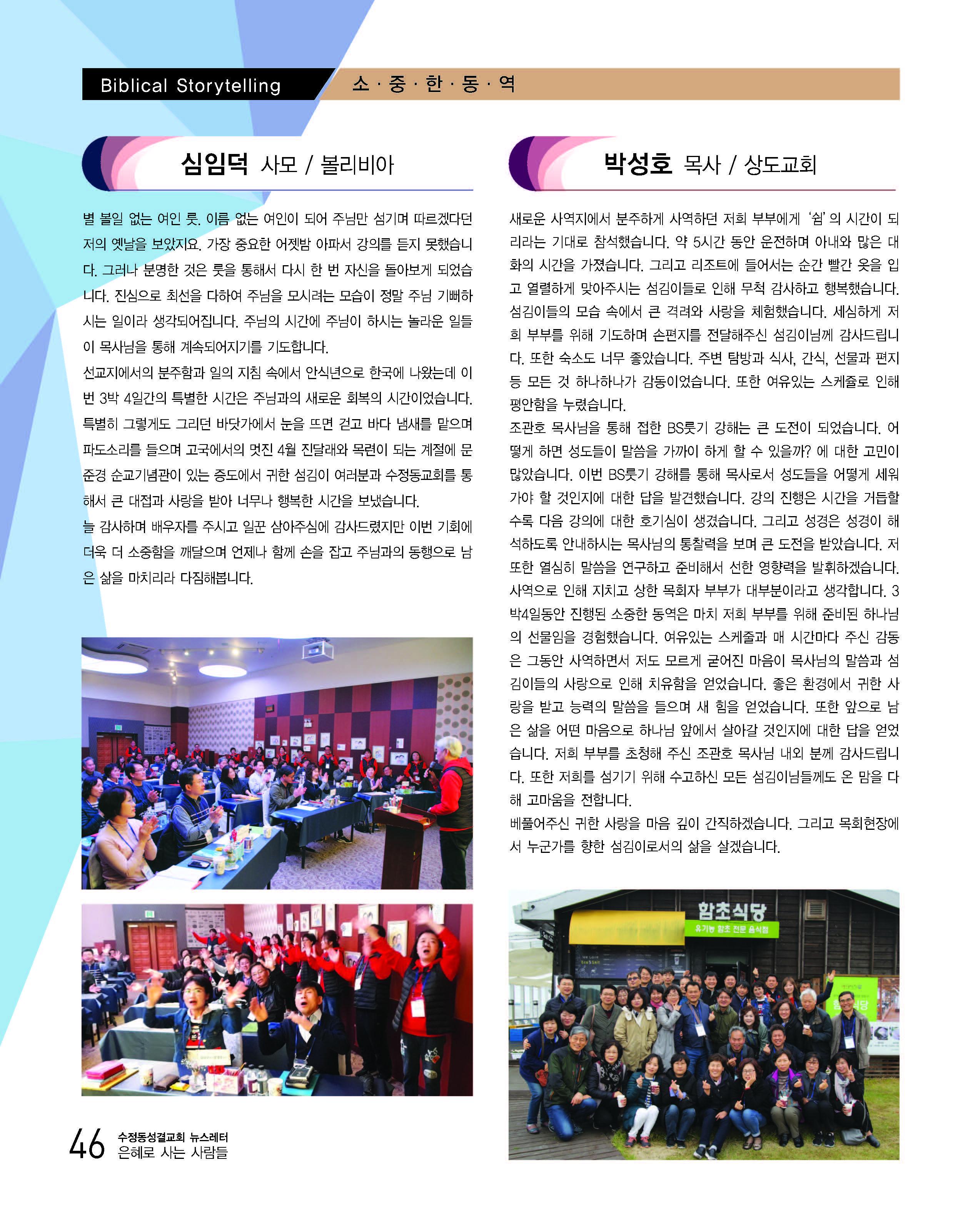 은혜로25홈피용_Page_46.jpg
