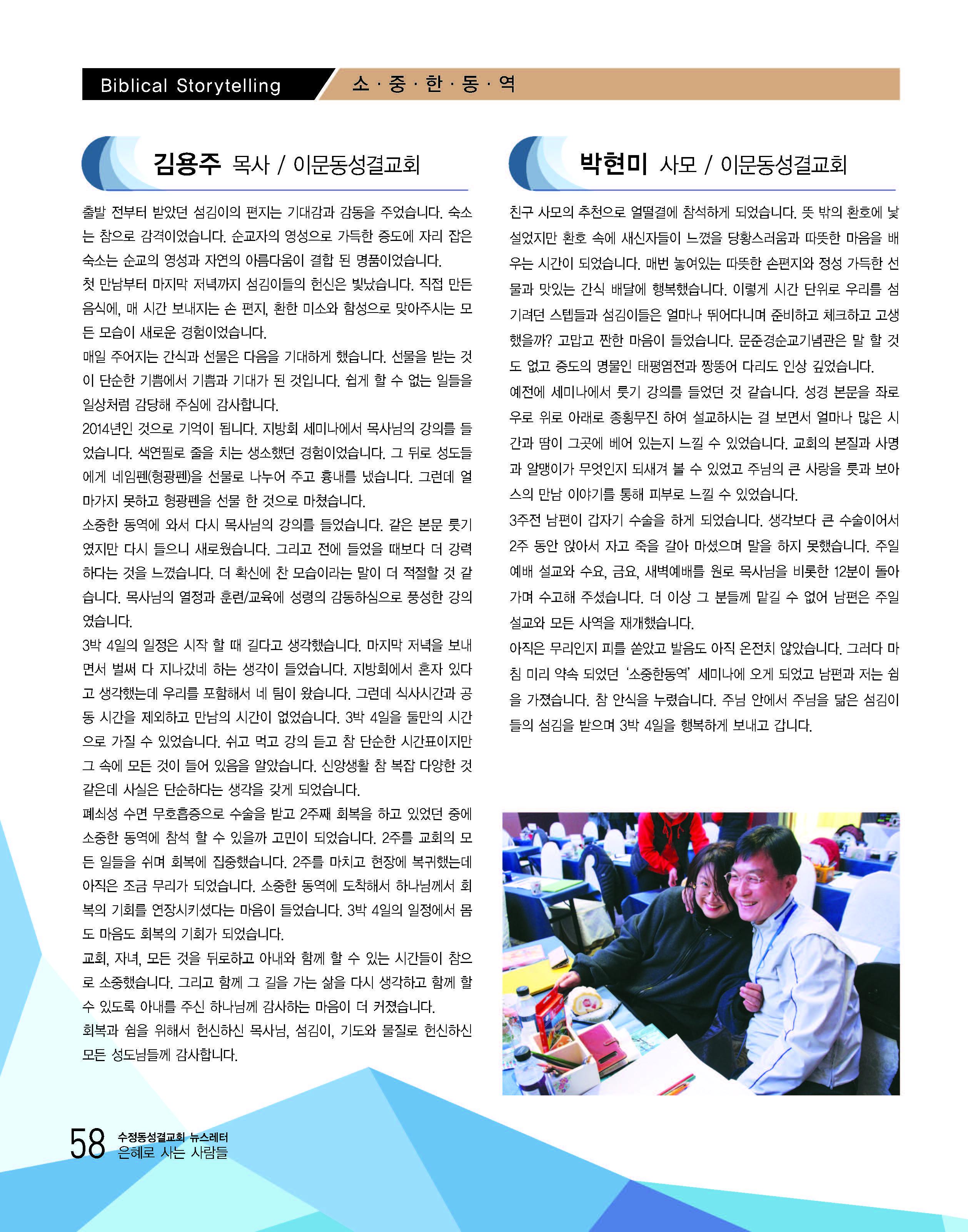 은혜로25홈피용_Page_58.jpg