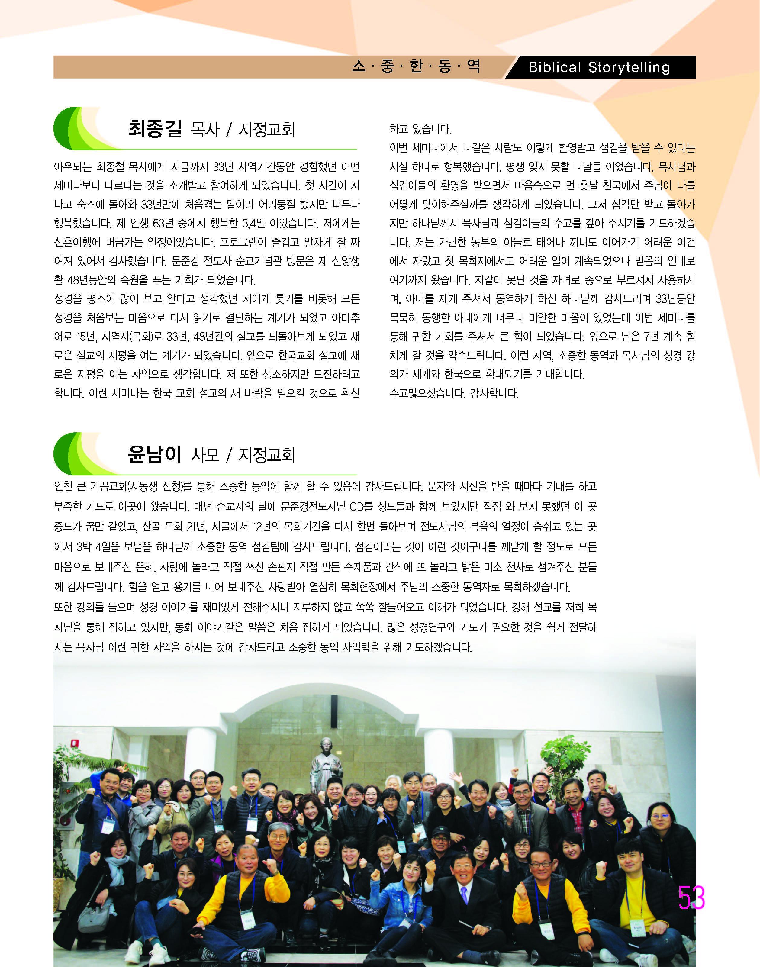 은혜로25홈피용_Page_53.jpg