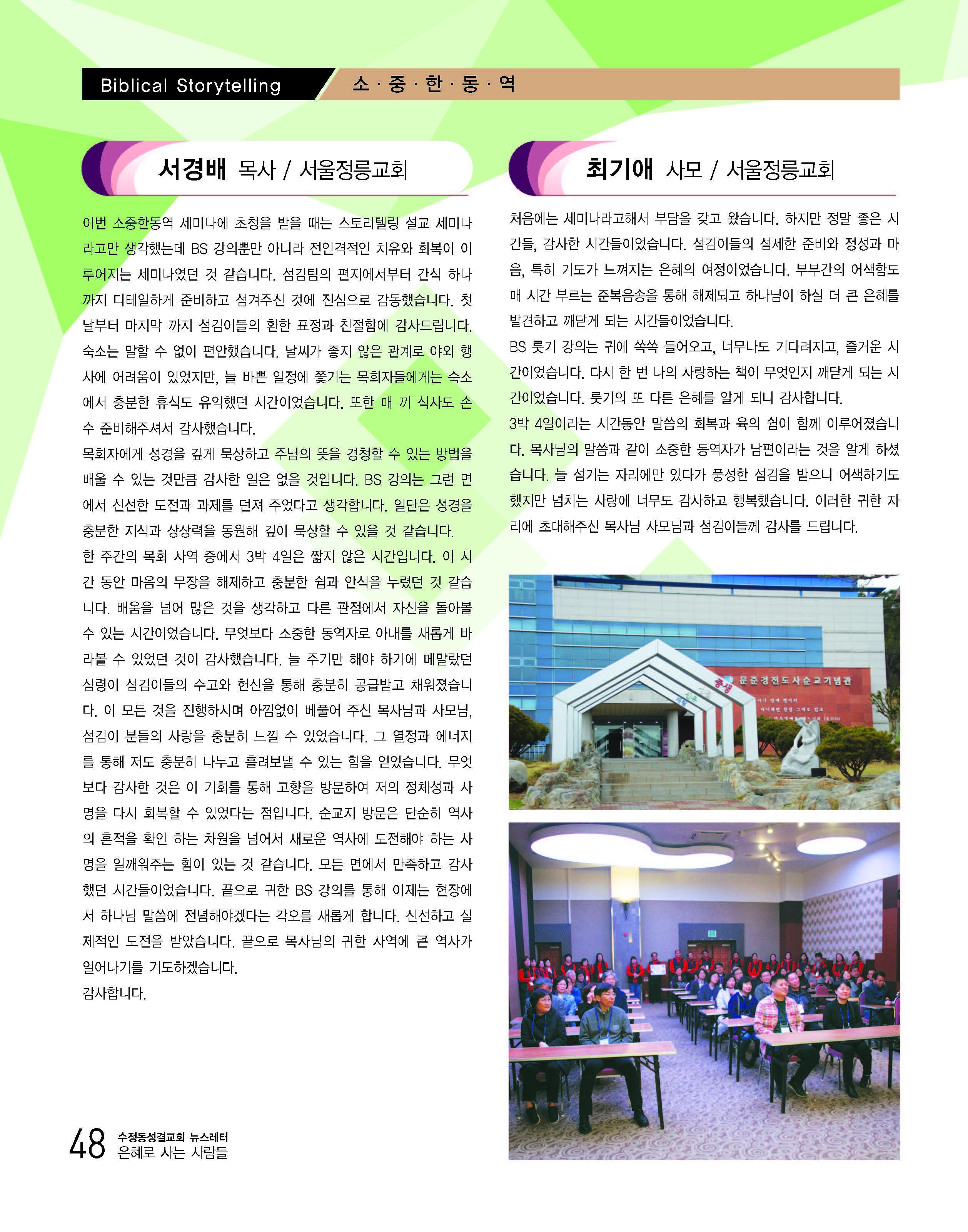 은혜로25홈피용_Page_48.jpg