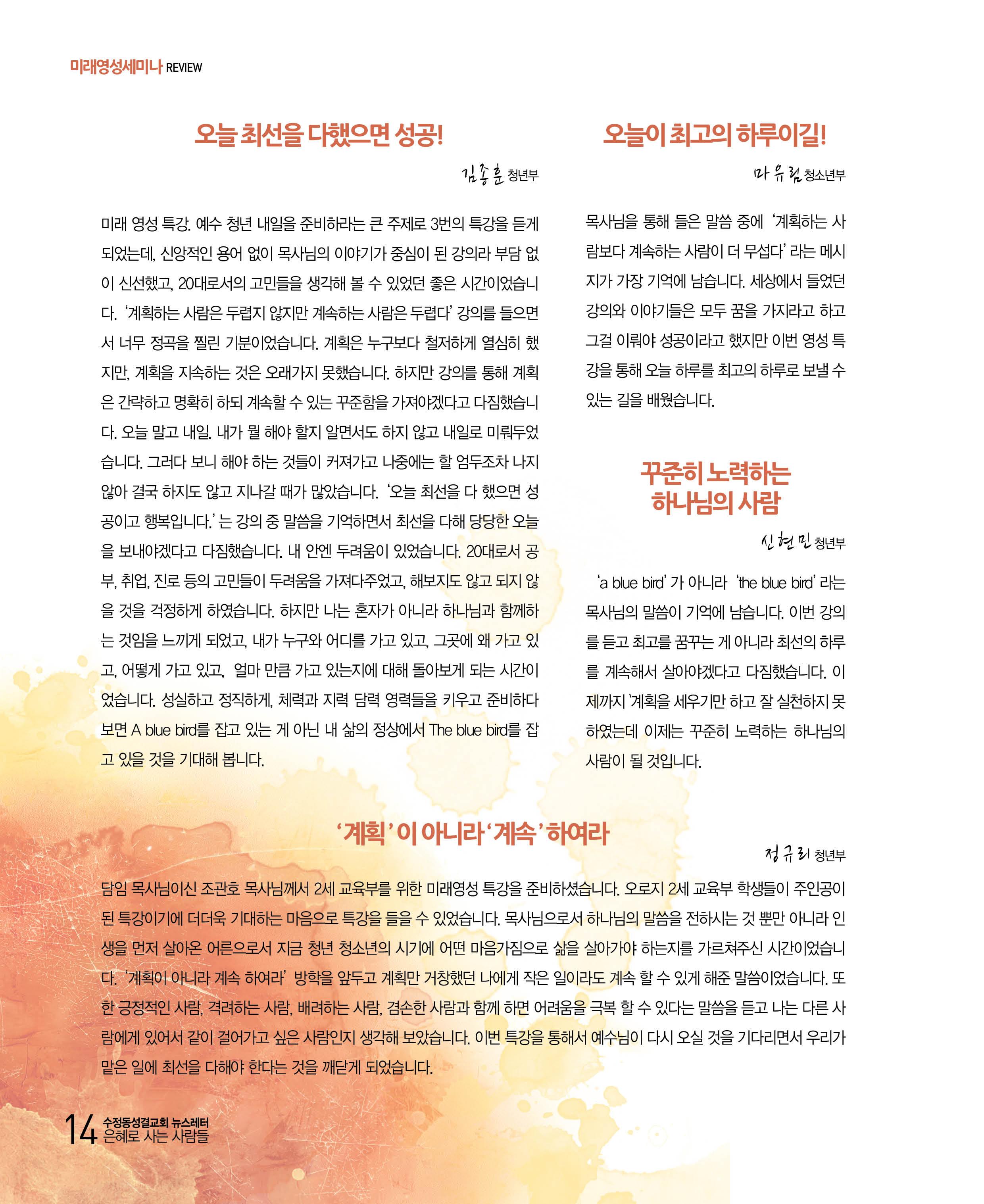 21호소식지14.jpg