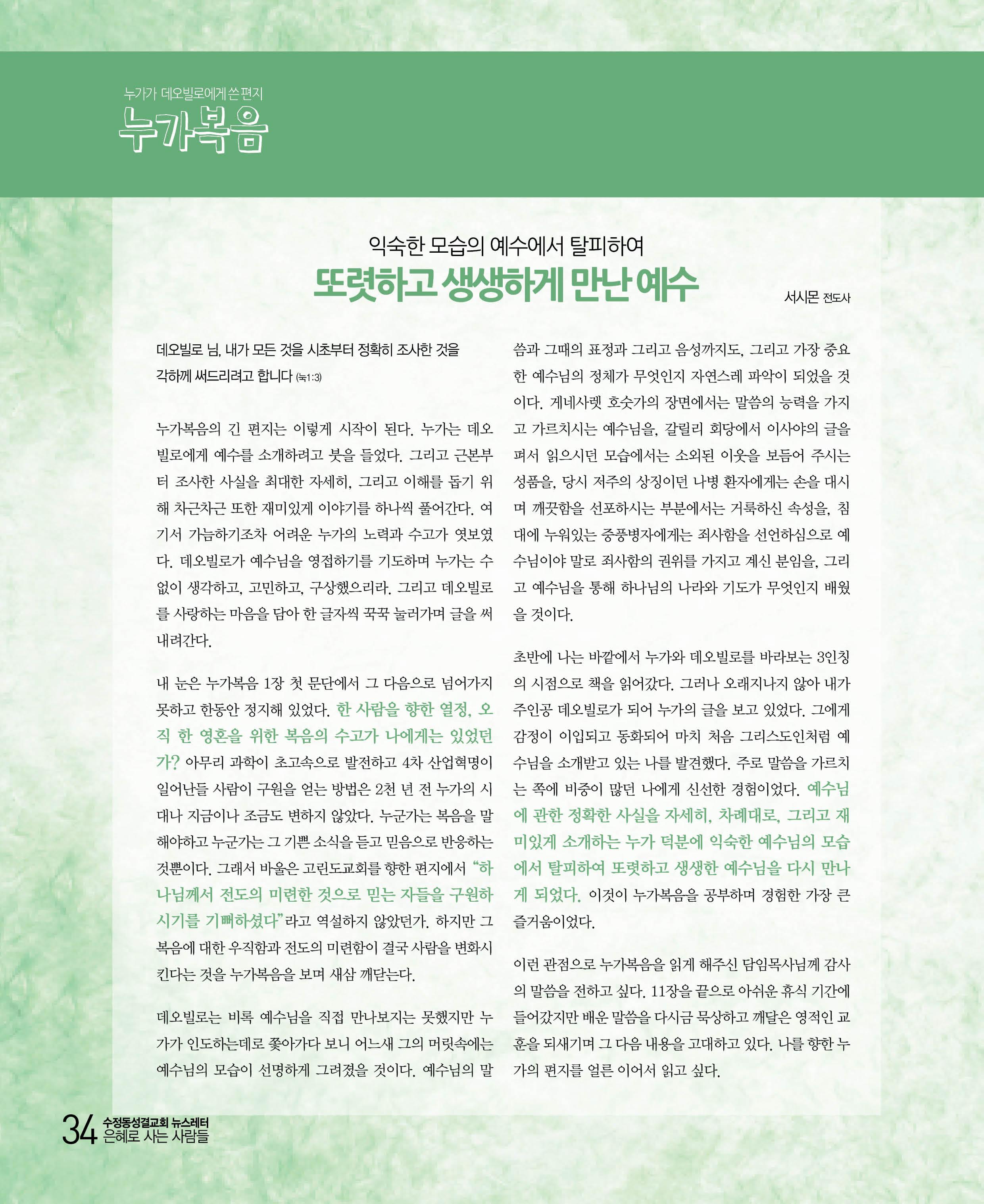 21호소식지34.jpg