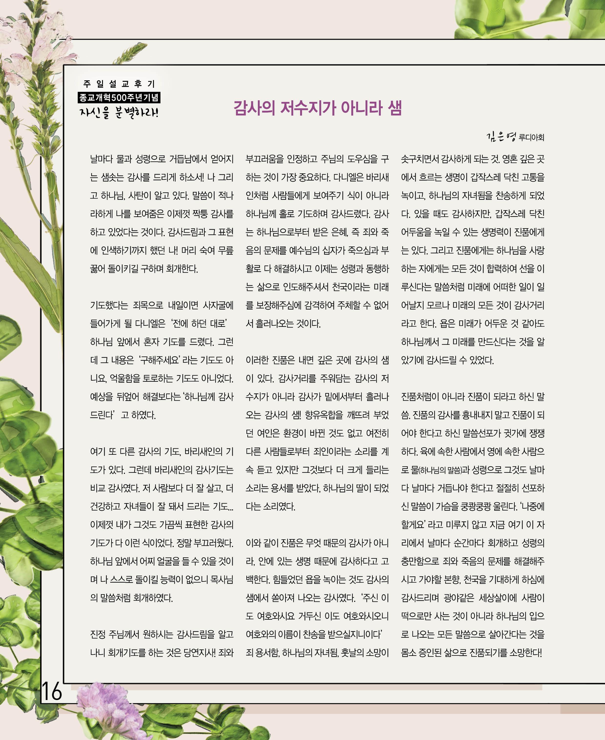 21호소식지16.jpg