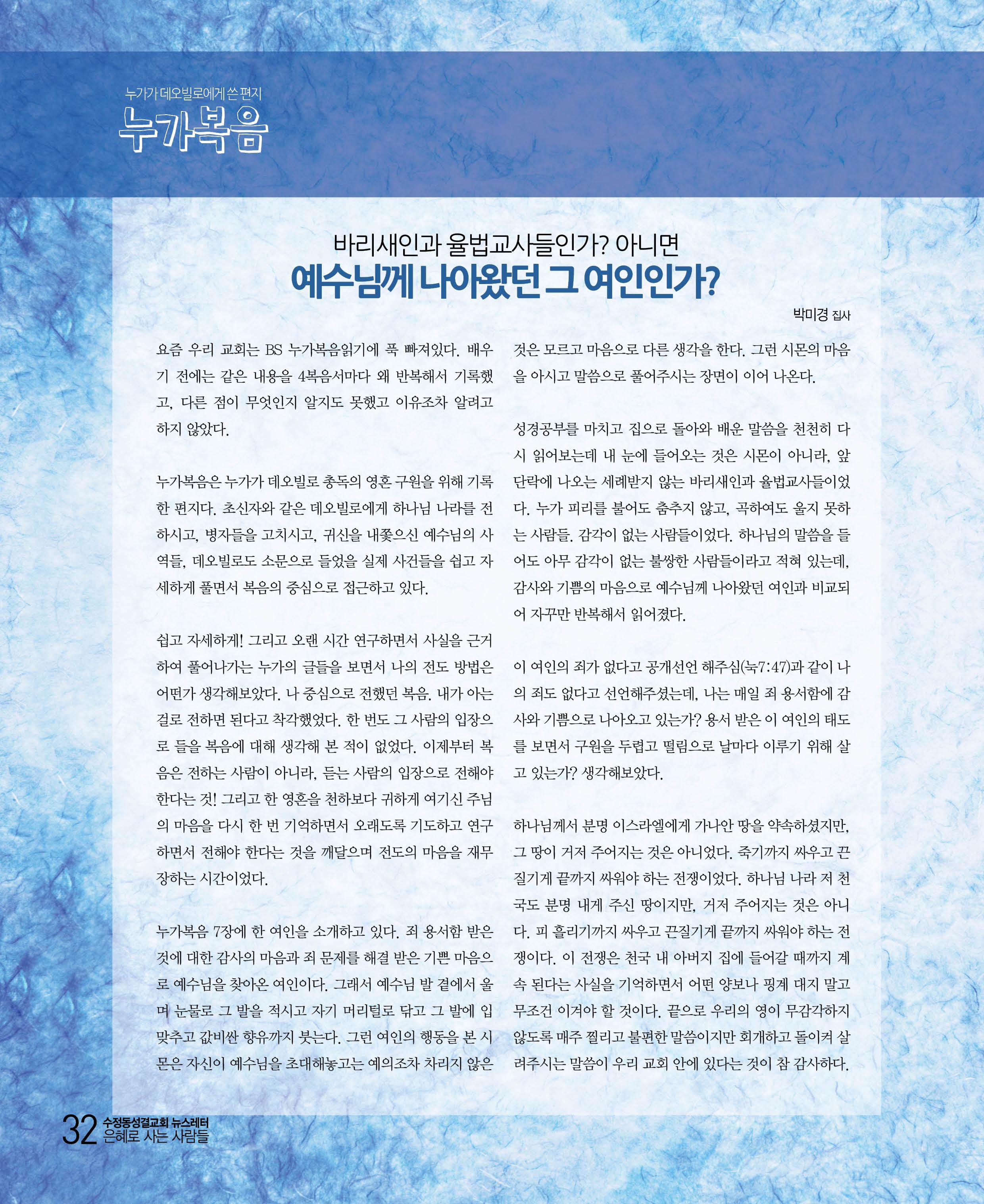 21호소식지32.jpg