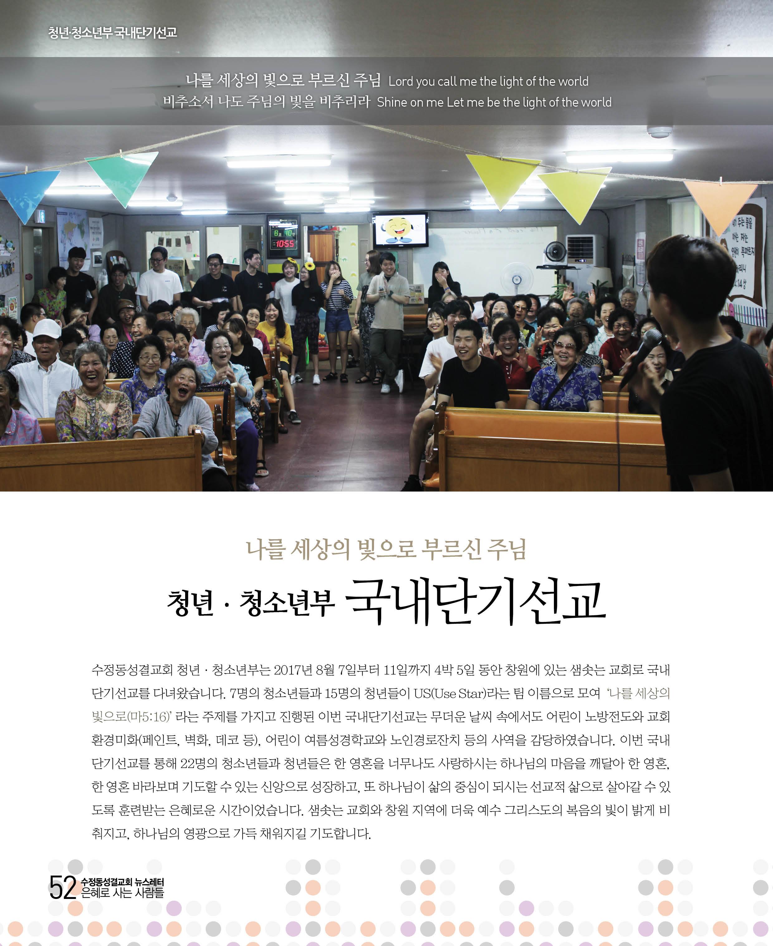 21호소식지52.jpg