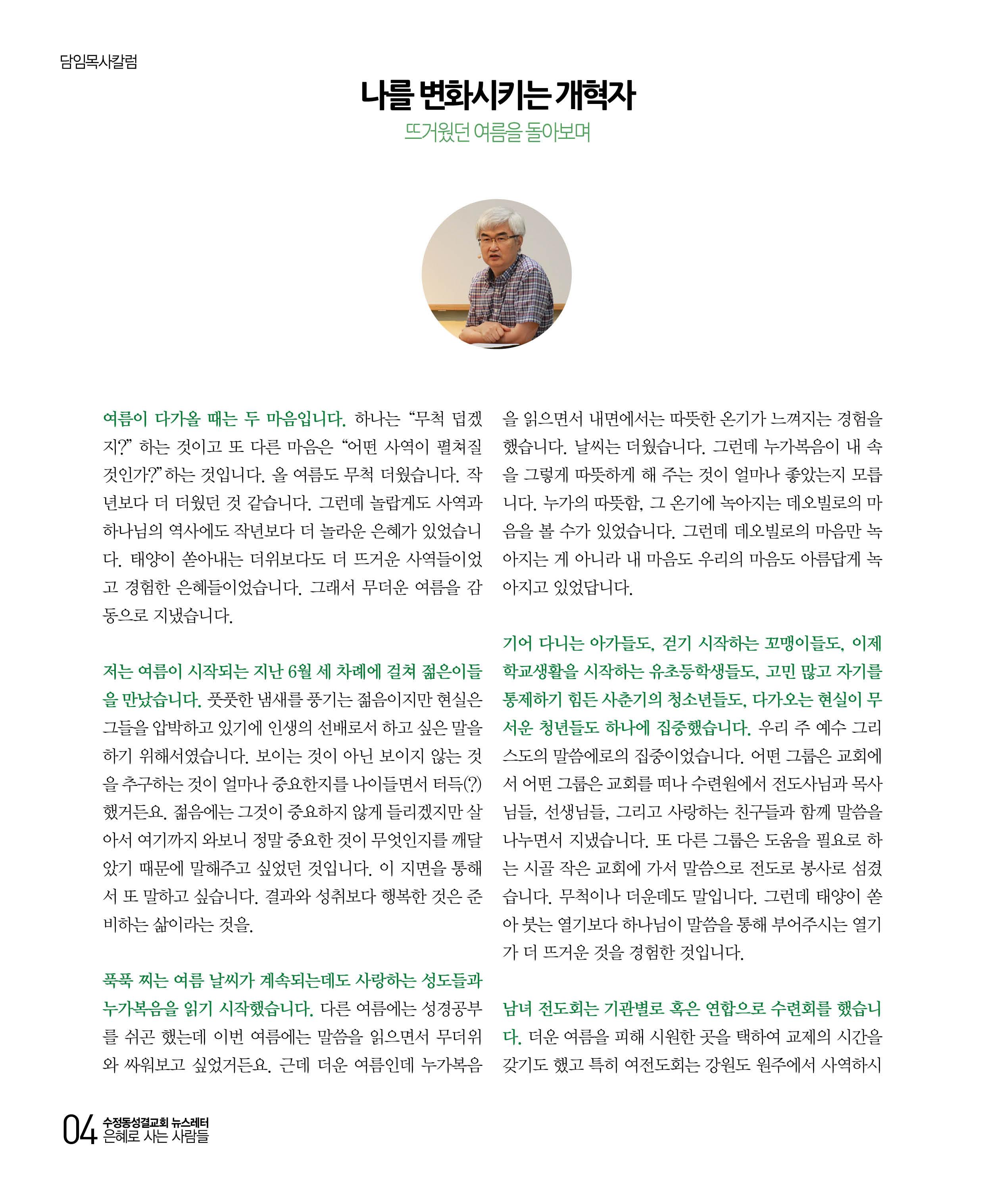 21호소식지4.jpg