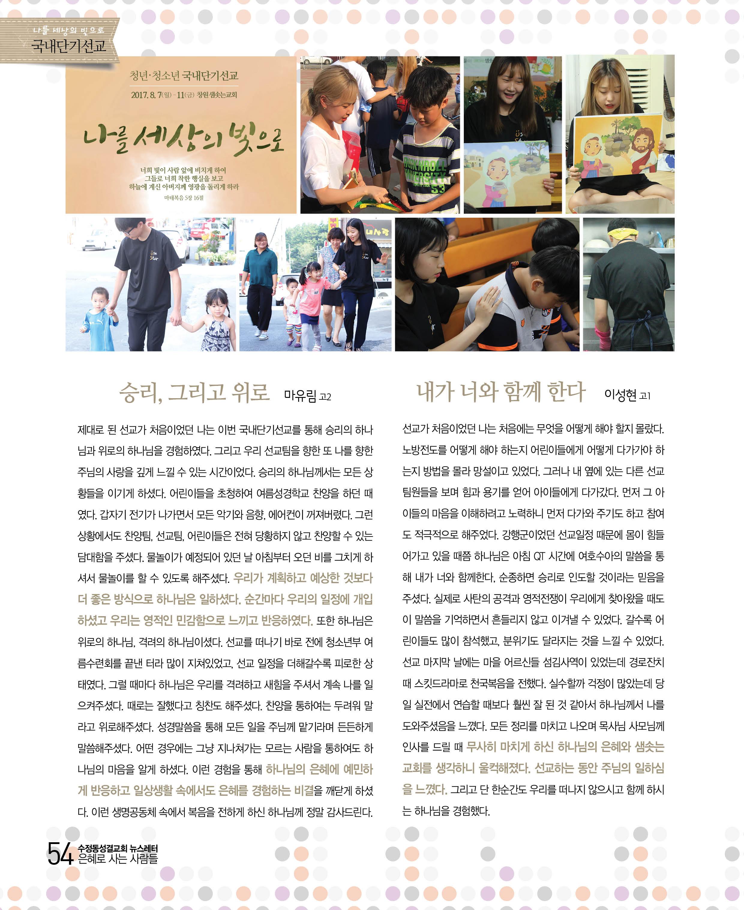 21호소식지54.jpg