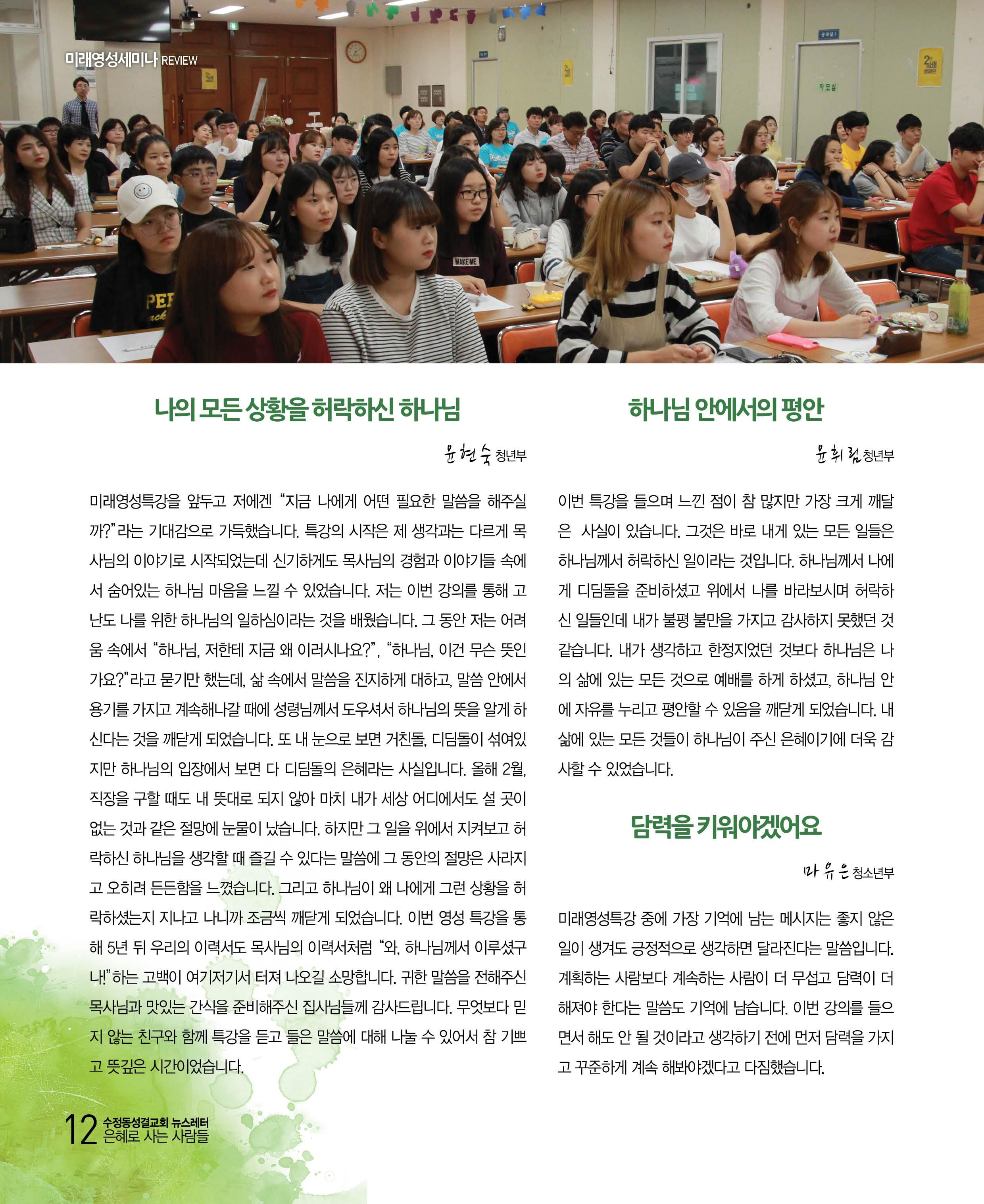 21호소식지12.jpg