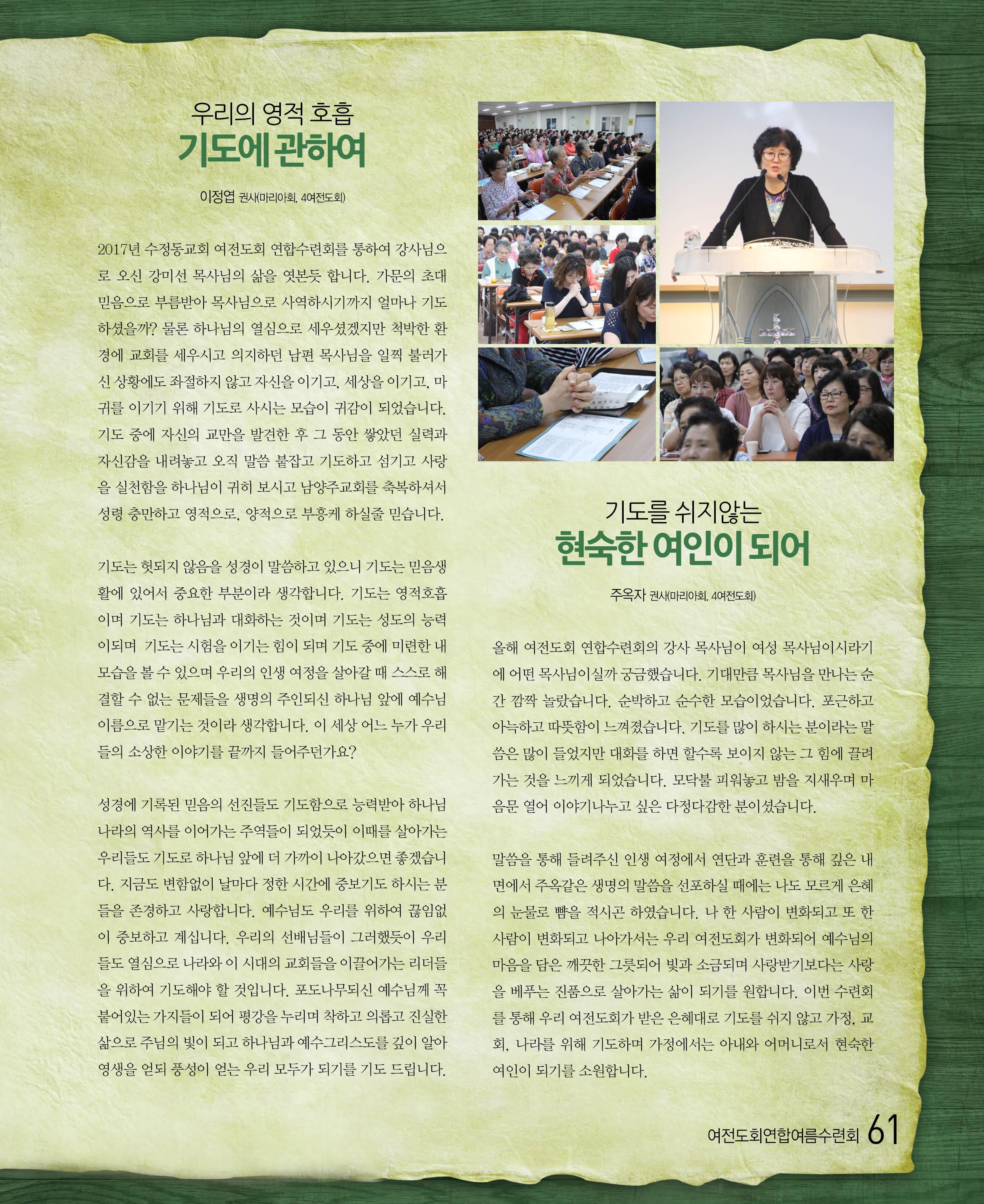 21호소식지61.jpg