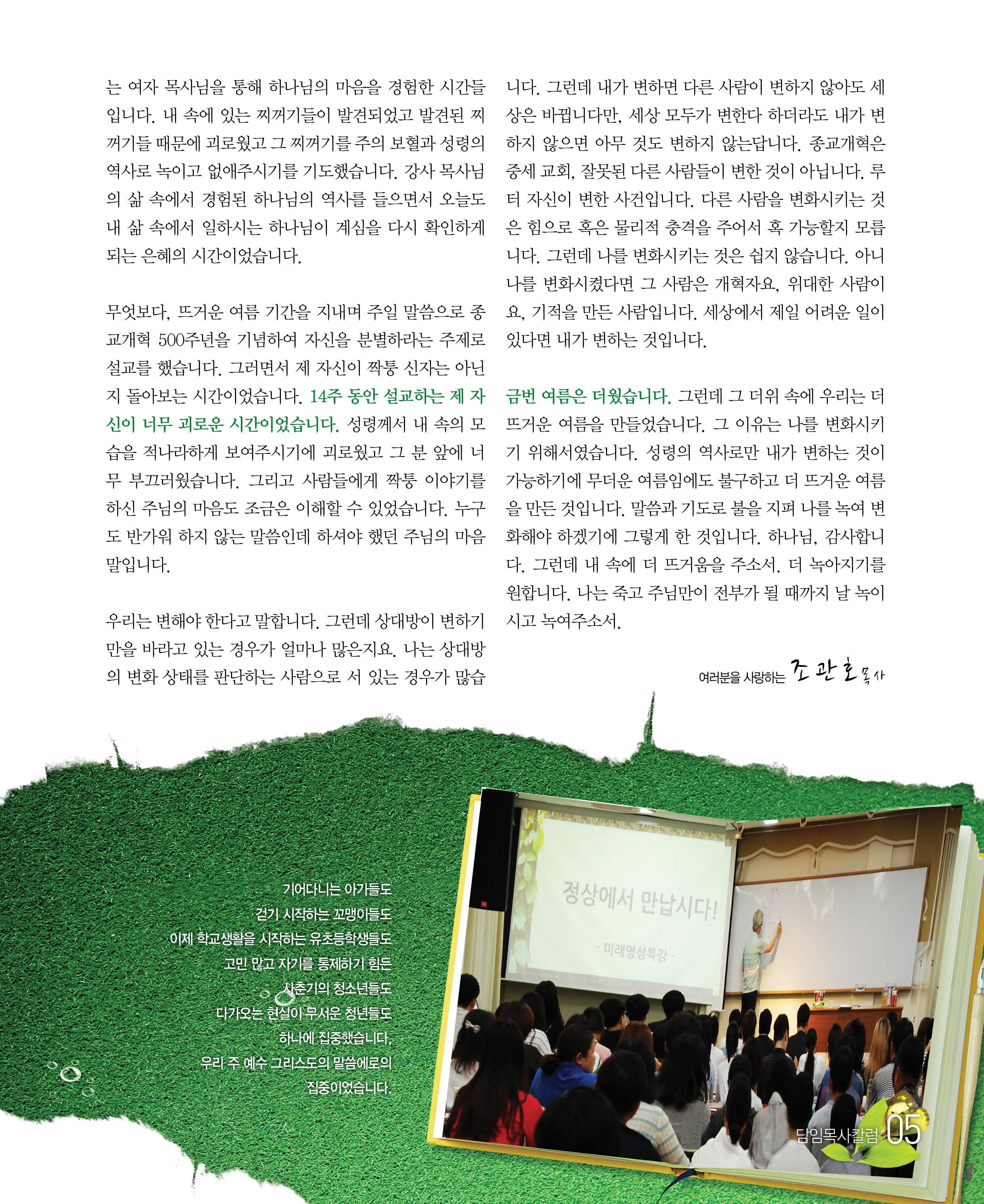 21호소식지5.jpg