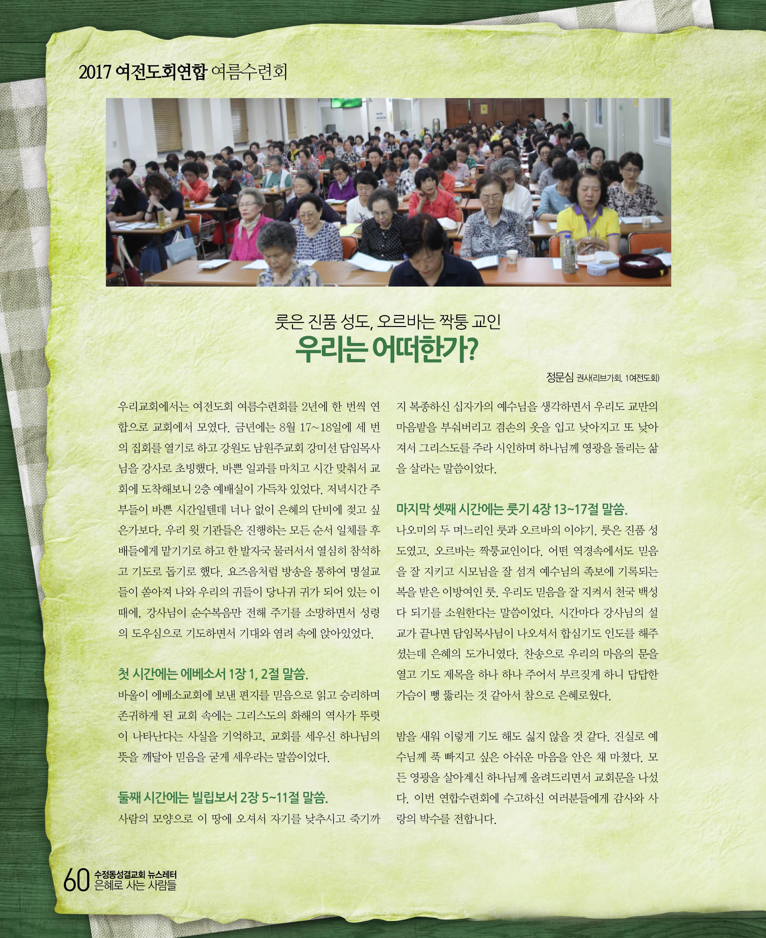 21호소식지60.jpg