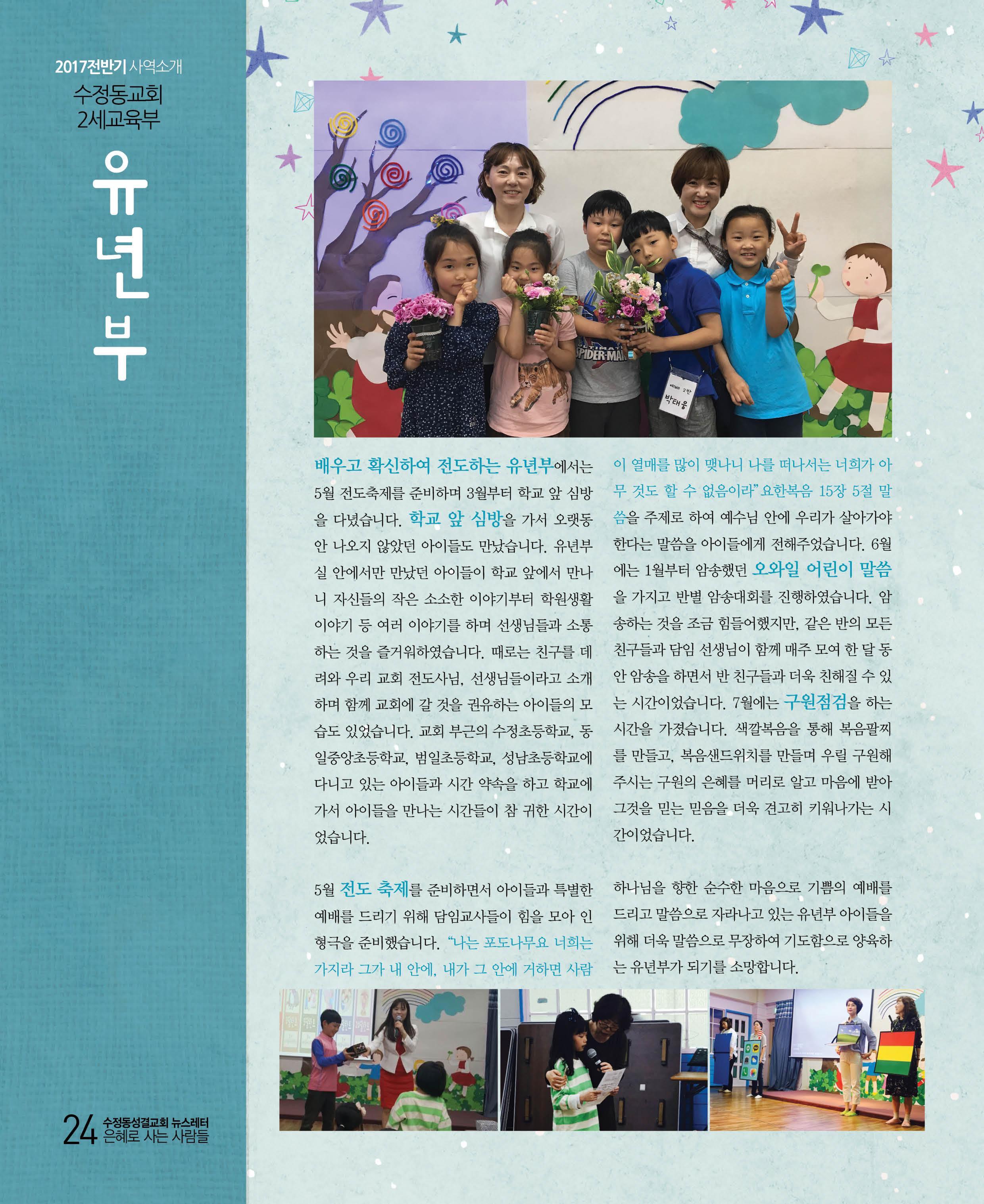 21호소식지24.jpg