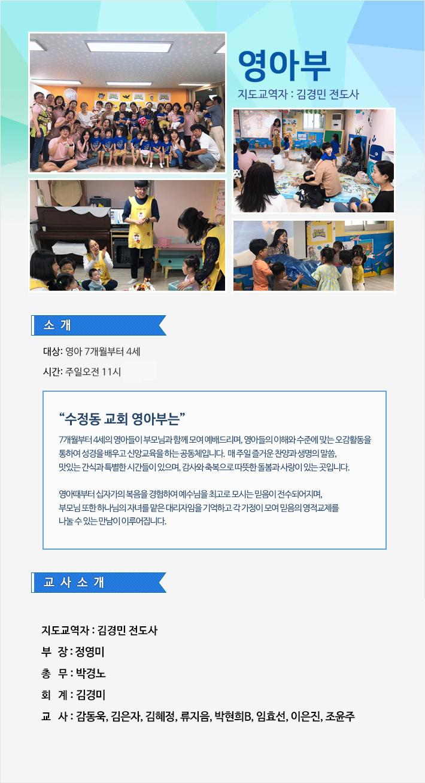 영아부_2021.png